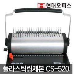 플라스틱링 제본기 CS-520 + 링100개 + 표지100매증정_(1119965)