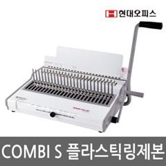 플라스틱링제본기 RENZ COMBI S + 링100개+표지100매_(1122933)