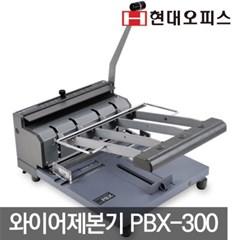 와이어링 제본기 PBX-300 +링+표지 /원형천공/사무용_(1121885)