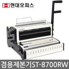 플라스틱+와이어 겸용 제본기 ST-8700RW + 링 + 표지_(1121424)