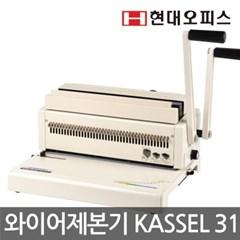 제본기 KASSEL31 / 카젤31 (3:1) / 대만산 /1회천공 20_(1120809)