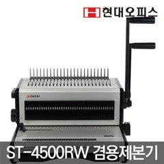 ST-4500RW/플라스틱링,와이어겸용제본기/천공마진,핀수_(1120580)