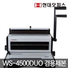WS-4500DUO/2:1_3:1와이어겸용제본기/천공마진,핀수조절_(1120579)