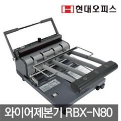 제본기 RBX-N80  3:1 전용 제본기  링100개 + 표지100매_(1120546)