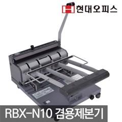 2:1/3:1 겸용 와이어제본기 RBX-N10 +링+표지_(1120160)