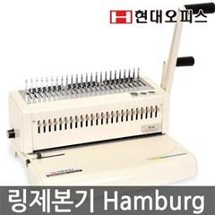 플라스틱링 제본기 Hamburg+링100개+표지100매 증정_(1120159)