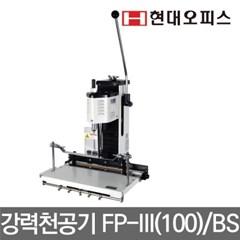 전동천공기 Filepecker-III(100)/BS 펀치 펀칭기_(1123163)