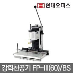 전동천공기 Filepecker-III(60)/BS 저소음펀치 펀칭기_(1123162)