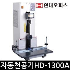 자동드릴천공기 HD-1300A /국산 1공드릴천공기/사무실_(1123161)