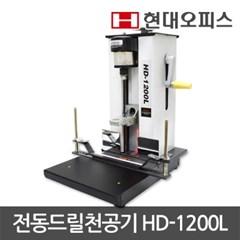 전동천공기 HD-1200L 레이저표시 1100매천공 드릴식_(1123160)