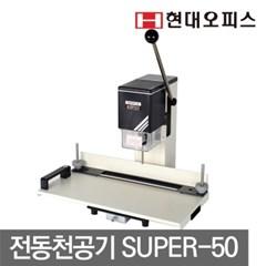 전동천공기/SUPER-50/파이프식/60mm천공_(1122932)