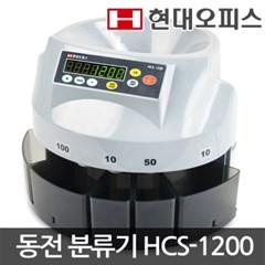 동전분류기 HCS-1200(GRAY) /권종별계수 및 분리/주화_(1123649)