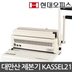 와이어제본기(2:1) KASSEL21 카젤21 /천공수조절가능/최_(1121230)