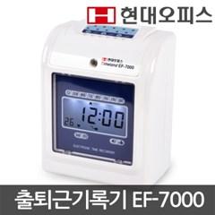 출퇴근기록기 EF-7000 /카드200매+카드함+리본카트리지_(1130929)