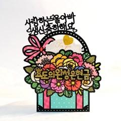 꽃바구니 반전 케이크 용돈토퍼