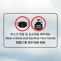 마스크착용 및 손소독제 안내 스티커 한글+영문+중국어