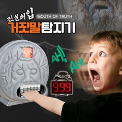 진실의입/거짓말탐지기/게임/손조심