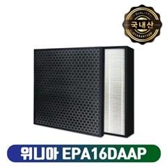 위니아 공기청정기 EPA16DAA 호환필터