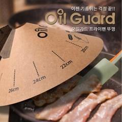 [30매] 친환경 프라이팬 종이덮개 오일가드