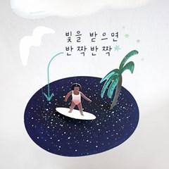 토도비엔 모빌- 푸른밤,서핑 (반짝반짝 빛나는 움직이는)