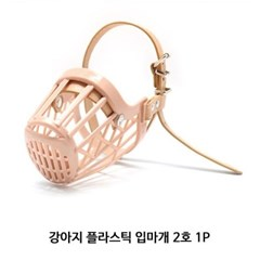 강아지 플라스틱 입마개 2호 1P 애견 짖음방지 훈련
