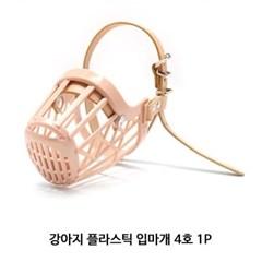 강아지 플라스틱 입마개 4호 1P 애견 짖음방지 훈련