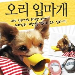 실리콘 오리 머즐 강아지 애견 개 입마개 M (핑크)