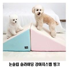 논슬립 슬라이딩 강아지스텝 핑크 애견 계단 발판