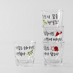 레터링 술잔,소주잔 4p세트