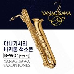 야나기사와 B-WO1 바리톤색소폰 Brass 브래스 색소폰