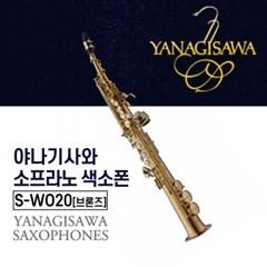 야나기사와 S-WO20 소프라노색소폰 브론즈 색소폰