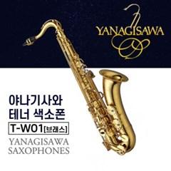야나기사와 T-WO1 테너색소폰 Brass 브래스 T901