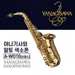 야나기사와 A-WO10 알토색소폰 Brass 브래스색소폰A991