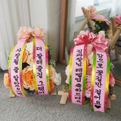 미니화환 & 용돈화환 2종 [승진 축하 개업 선물 전시회 꽃 화환]