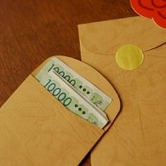 행복의 봉투