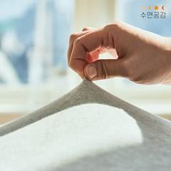 [수면공감] 송이토퍼 폴리진커버 바닥용 Q