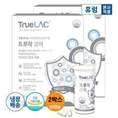 휴럼 트루락 코어 450mgx30캡슐 2박스 100억 유산균 비_(1400388)