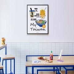 푸드트립 대만 음식 여행 M 유니크 인테리어 디자인 포스터 카페