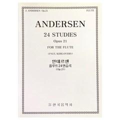 안데르센 플루트 24 연습곡(Op.21)