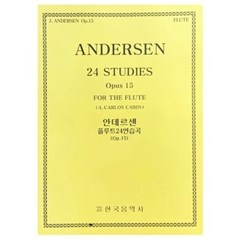 (전시상품)안데르센 플루트 24 연습곡(Op.15)