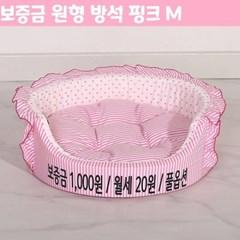 웃긴 프린팅 애완동물 귀여운 원형 방석 핑크 M사이즈