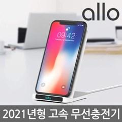 알로코리아 15W 고속 무선충전기 UC110W 아이폰 갤럭시