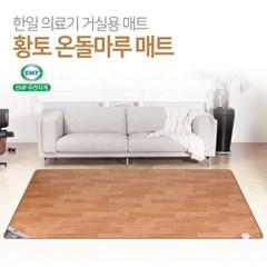 한일의료기 좌우난방분리 전기매트 EMF 전자파차단 황토 매트 싱글