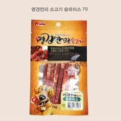 애견간식)명견만리 소고기맛 슬라이스 70g(20개묶음)_(368436)