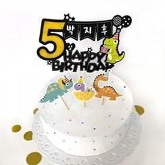 아기 어린이 돌 생일 잔치 케이크 케잌 토퍼