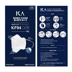 케이에이 프리미엄 방역 마스크 KF94 대형 1매