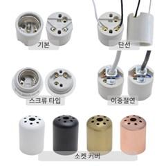 전구소켓 사기 세라믹 소켓 모갈 소켓커버 E26 램프