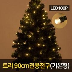 트리 90~300용 전용전구 LED 100P 기본형  14size