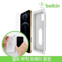 [벨킨] 아이폰 12 프로 맥스용 템퍼드 항균 강화유리 필름 OVA023zz