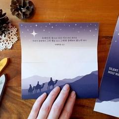 [동방박사] 접는 성탄 카드 1매